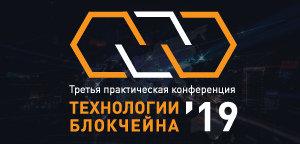Конференция «Технологии блокчейна 2019»