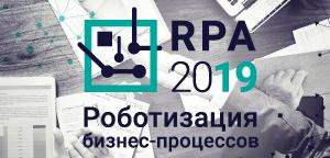 Конференция «Роботизация бизнес-процессов 2019»