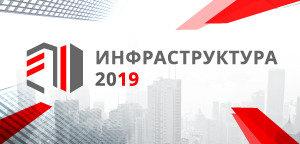 Форум «Инфраструктура 2019»