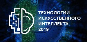 Технологии искусственного интеллекта 2019