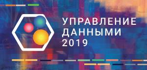 Форум «Управление данными 2019»
