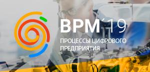BPM 2019. Процессы цифрового предприятия
