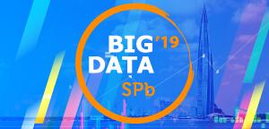 Форум BIG DATA Санкт-Петербург 2019