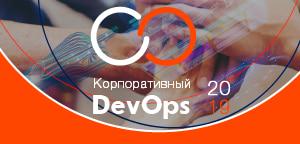 Корпоративный DevOps 2019