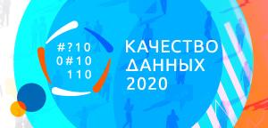 Качество данных 2020