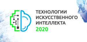 Технологии искусственного интеллекта 2020