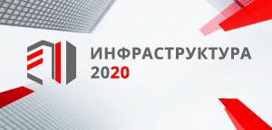 Инфраструктура 2020