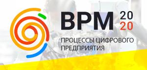 Процессы цифрового предприятия BPM 2020