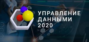 Управление данными 2020