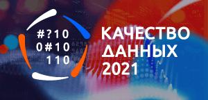 Качество данных 2021