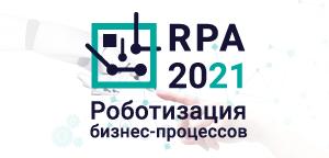 Роботизация бизнес-процессов 2021