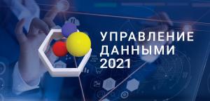 Управление данными 2021